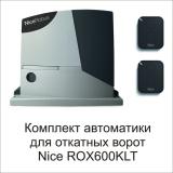 Комплект для откатных ворот NICE ROX600KLT