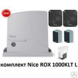Комплект для откатных ворот NICE ROX1000KLT/RU01