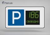 Электронное табло АПС-Т1 для системы автоматической парковки