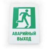 Табличка двухсторонняя «Аварийный выход» Carddex G10179